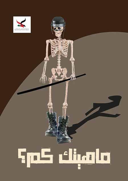 oster distribuído pela Associação dos Profissionais Sudaneses (SPA). O Nilo dos Cadáveres.